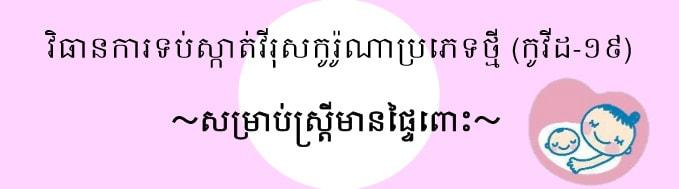 Cambodian2
