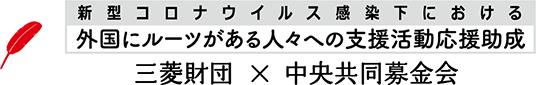 共同募金_三菱財団_ロゴ