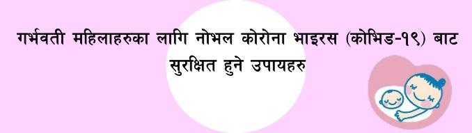 Nepali2