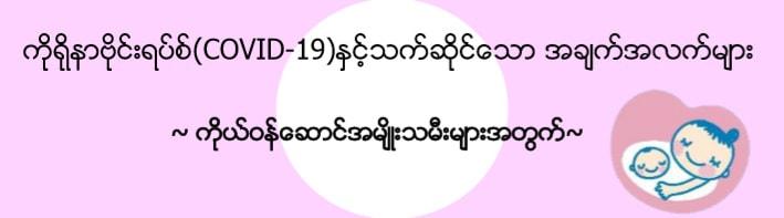 Burmese2