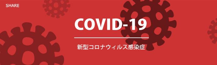 HP_small_banner_covid_v2.jpg
