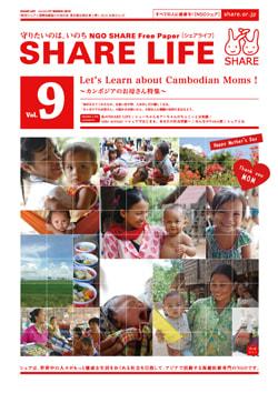 share_life_cover_09.jpg