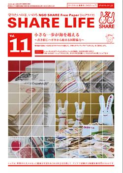 share_life_cover_11.jpg