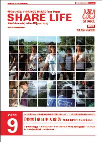 share life vol.1 創刊号