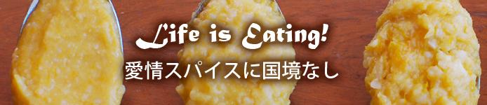 share life vol.8 特集「Life is Eating! 愛情スパイスに国境なしーアジアの離乳食特集ー」
