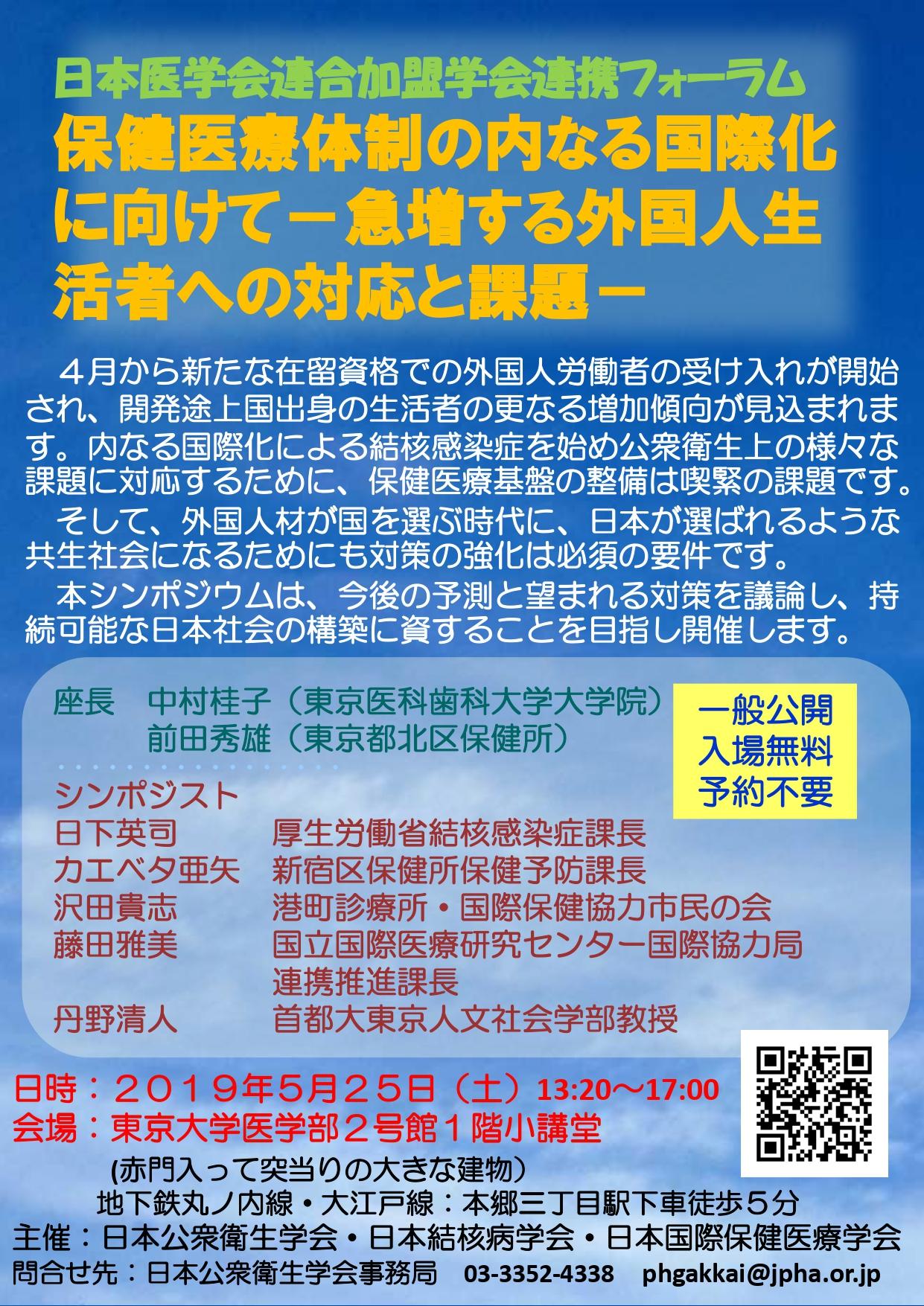 forum20190525.jpg