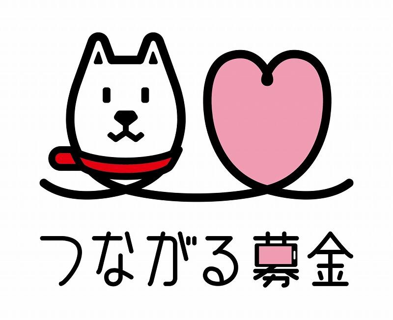 つながる募金ロゴ_タテ.jpg