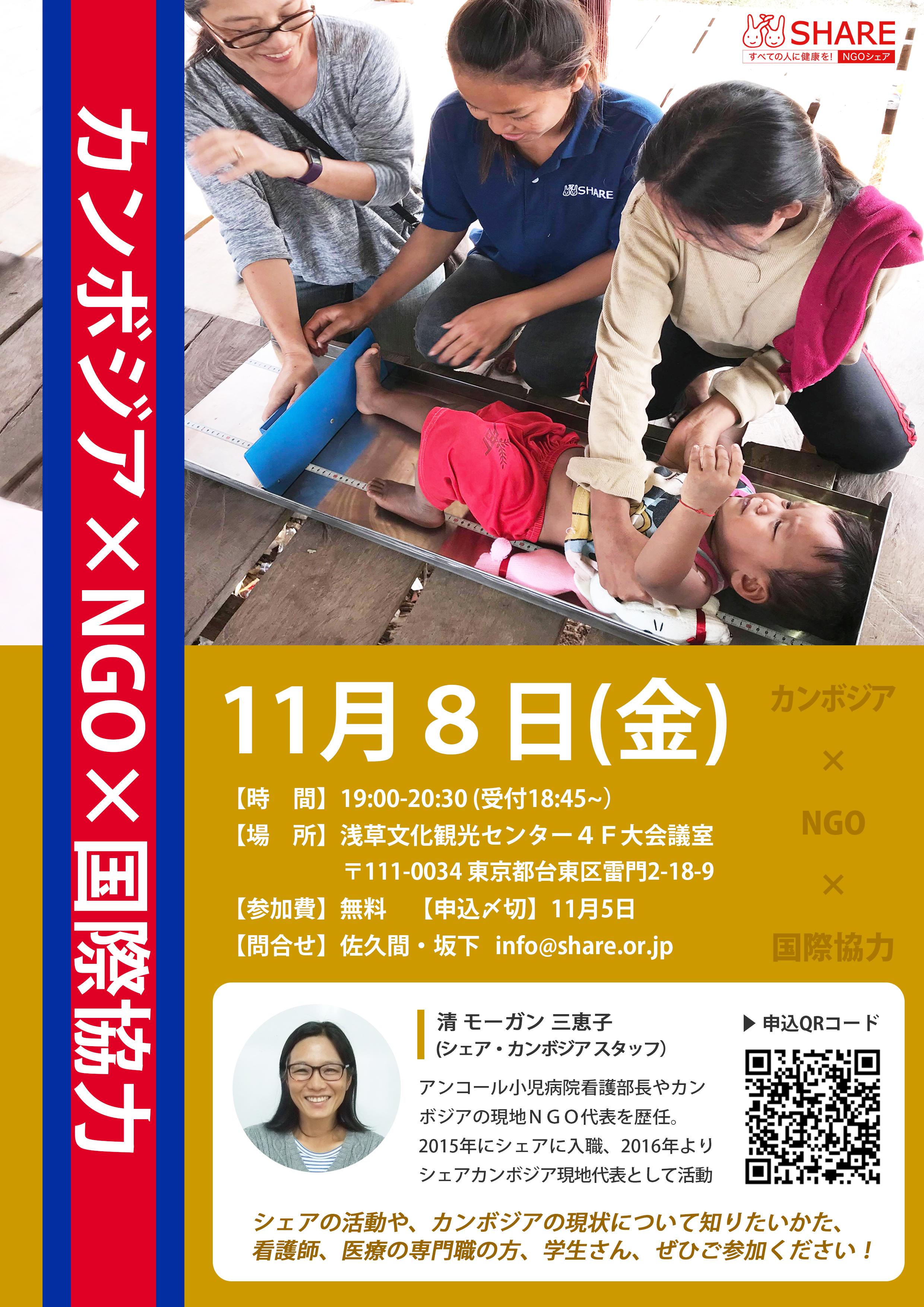 モーガンさん報告会_(カンボジアXNGOX国際協力).jpg