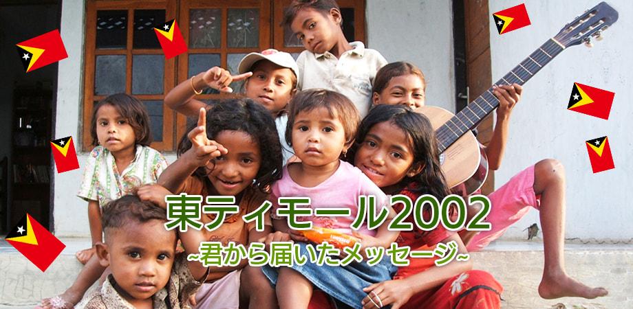 東ティモール2020.jpg