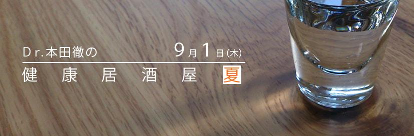 0901izakaya.jpg