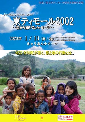 東ティモール2002