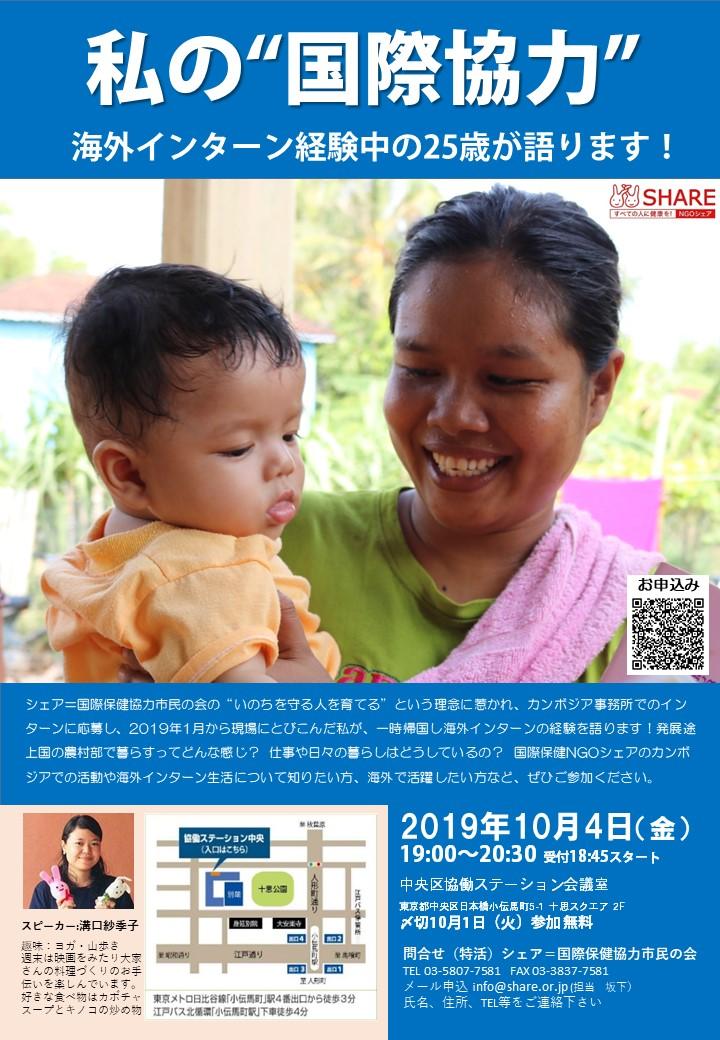 20191004 海外インターン報告会チラシ20190911最終.jpg