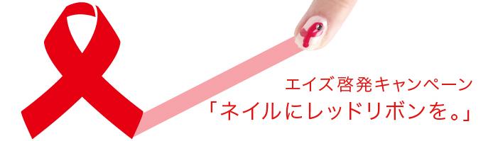 aids_nail.jpg
