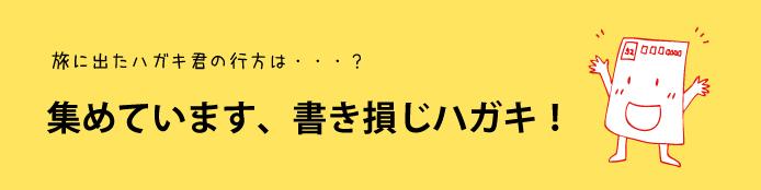 banner_hagaki_01.jpg