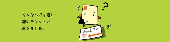 hagaki_04.jpg