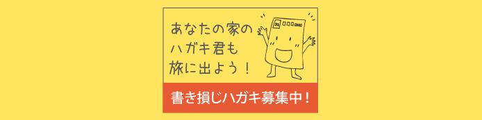 hagaki_16.jpg
