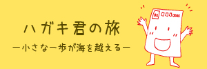 hagakikun_banner.jpg