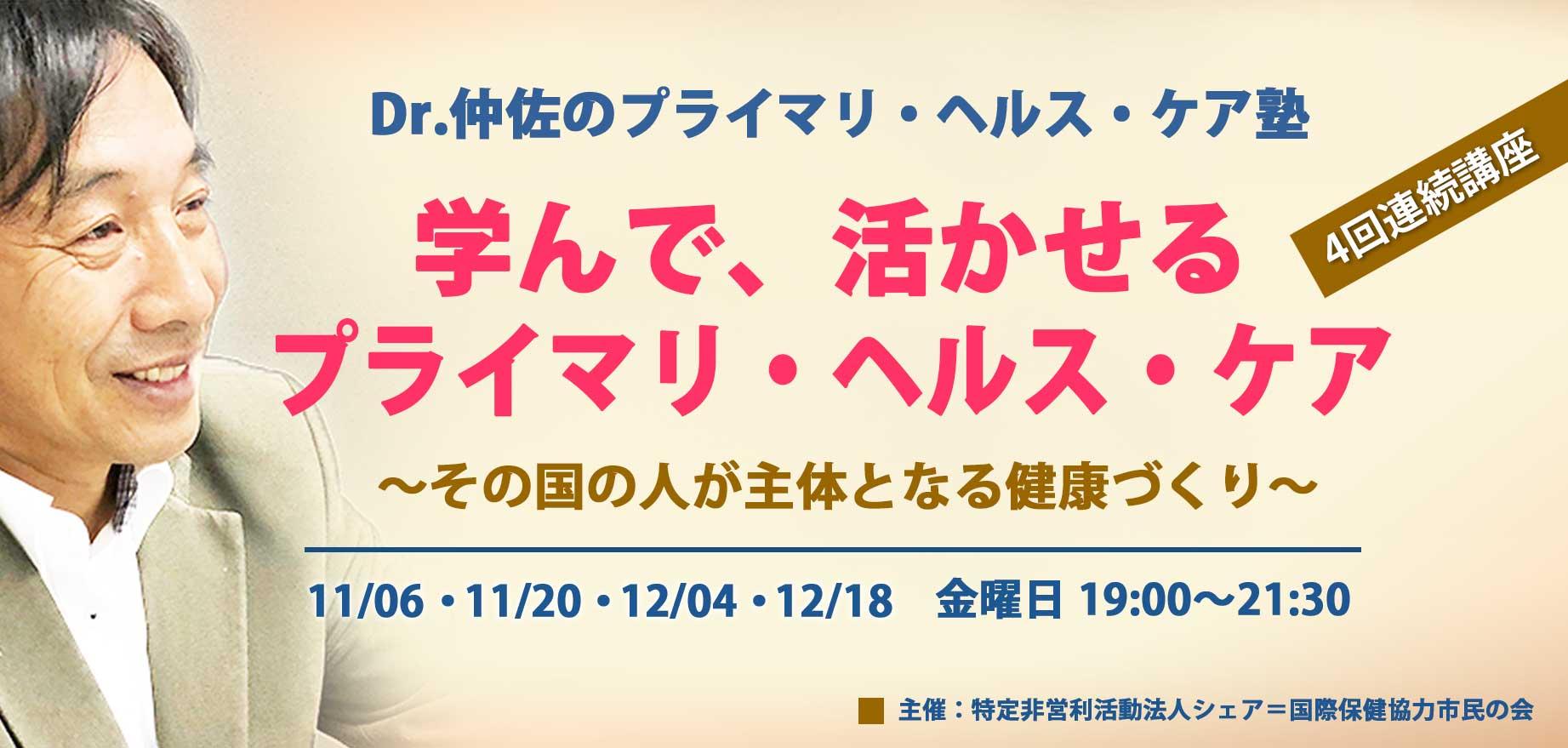 nakasa_phc4.jpg